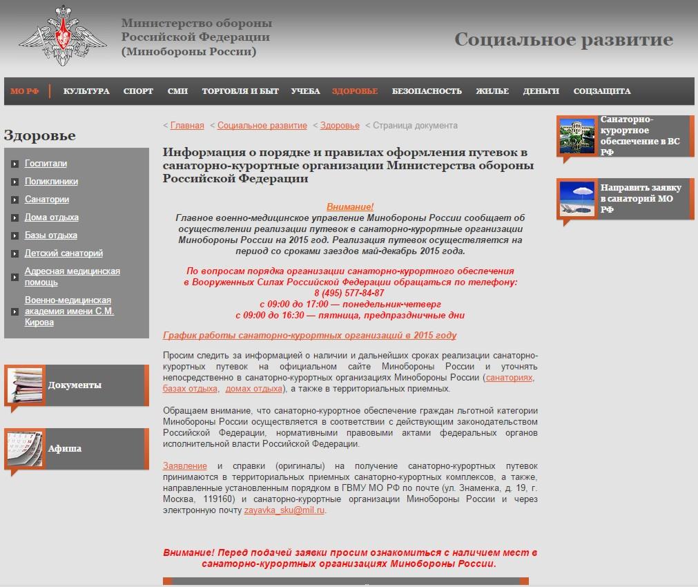 как главное управление министерства обороны российской федерации адрес обзор фирм-производителей термобелья
